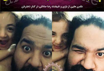 پدرانه رضا صادقی و دخترش+عکس