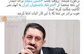 توئیتر:علت عجیب شکایت رییس دانشگاه علامه از خبرنامه دانشجویان ایران