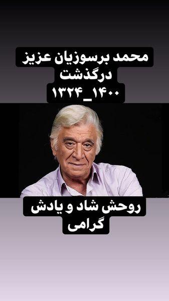 بازیگر پیشکسوت سینما درگذشت + عکس