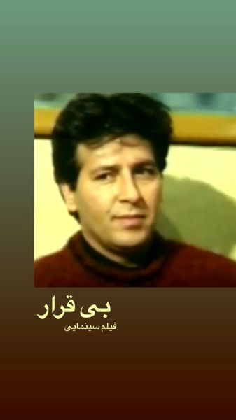 بی قراری ابوالفضل پورعرب در جوانی + عکس