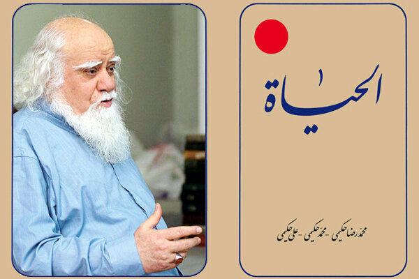 علامه محمدرضا حکیمی کیست ؟ + جزئیات فوت و تشییع