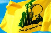 شکست ذلتبار طرحهای آمریکا توسط حزبالله لبنان