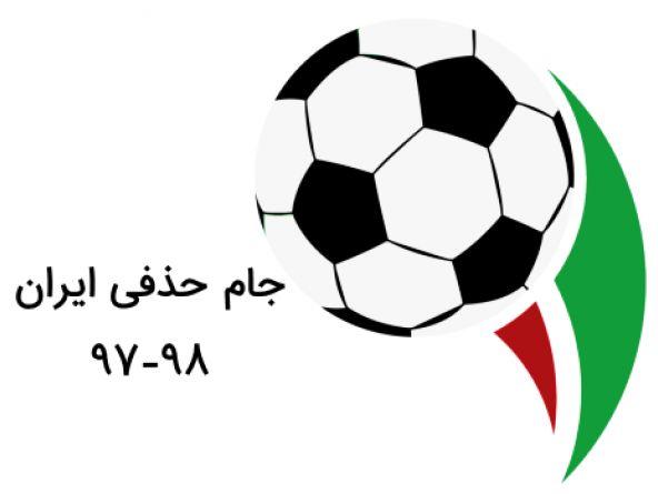تیم های راه یافته به مرحله یک هشتم نهایی جام حذفی