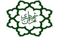 نتایج آزمون استخدامی شهرداری تهران اعلام شد