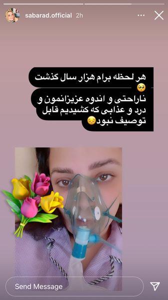صبا راد به دلیل کرونا راهی بیمارستان شد + عکس