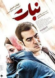 نظر شهاب حسینی در مورد فیلم نبات