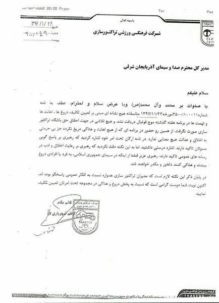 دلایل آجورلو برای عدم حضور در تلویزیون تبریز(عکس)