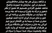 متن پرکنایه بازیکن استقلال به صداوسیما!