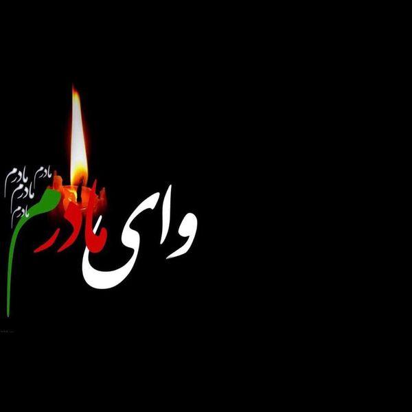 بهمن هاشمی عزادار شد