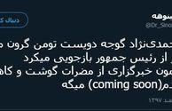 توئیتر:فرق خبرنگاران حالا و زمان احمدینژاد