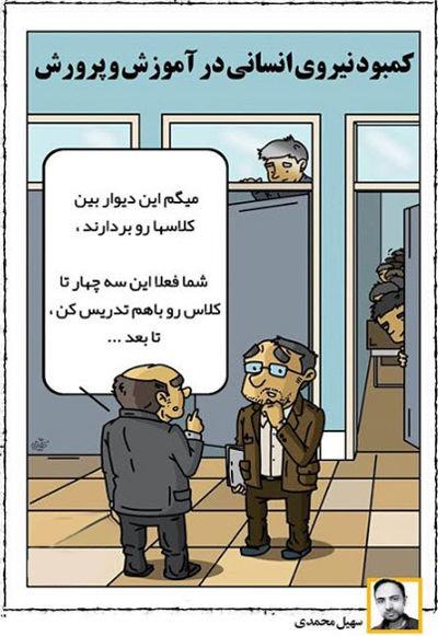 کاریکاتور کمبود نیروی انسانی در آموزش و پرورش