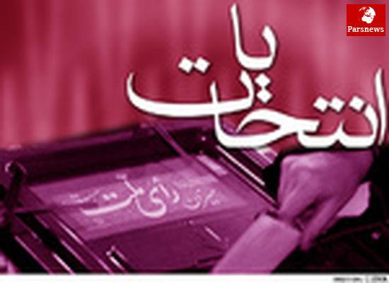 آغاز ثبت نام داوطلبین انتخابات خبرگان از فردا