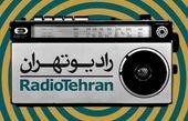 پخش مستند ایرج خواجه امیری از رادیوتهران