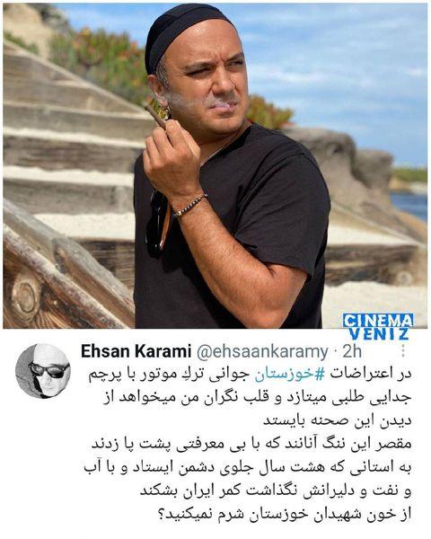 پست اینستاگرامی احسان کرمی درمورد بی آبی خوزستان + عکس