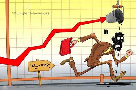 کاریکاتور از «جمعه سیاه» تا «بازار سیاه»