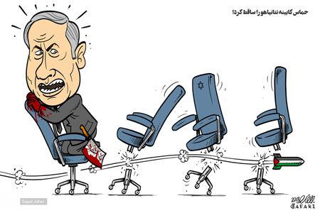 کاریکاتور حماس کابینه نتانیاهو را ساقط کرد