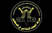 فراخوان «جهاد اسلامی»