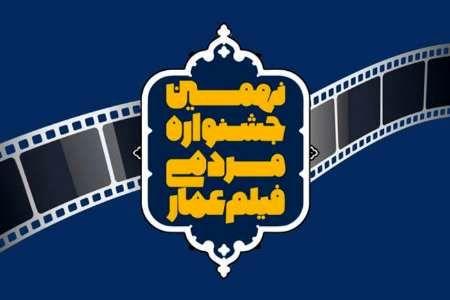 زمان برگزاری نهمین جشنواره «عمار» اعلام شد