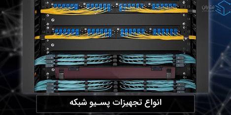 آشنایی با انواع تجهیزات پسیو ، بستر هر شبکه کامپیوتری