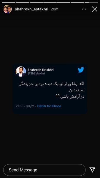 توییت شاهرخ استخری برای درگذشت ارشا اقدسی + عکس