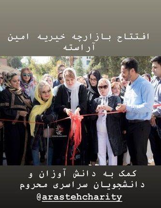 بازارچه خیریه فاطمه گودرزی برای مهر+عکس