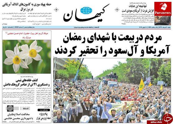 تصاویر صفحه نخست روزنامه های 20خرداد ماه