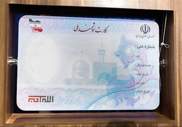 صدور کارت هوشمند ملی با کارتهای تولید ایران از آبان