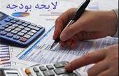 تقدیم بودجه ۹۸ به مجلس به بعد از اعمال اصلاحات مدنظر رهبری موکول شد