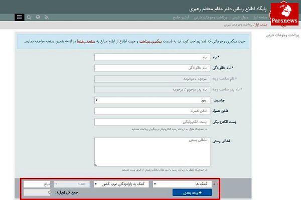 امکان کمک اینترنتی به زلزلهزدگان غرب از سایت دفتر رهبری فراهم شد
