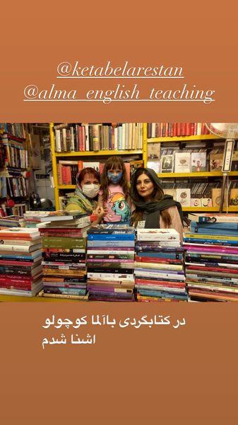 هنگامه قاضیانی ودوستانش در کتابفروشی + عکس