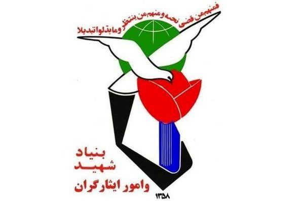 ارسال پیامک به خانواده شهدا برای شکایت از استاندار تهران صحت داشت؟