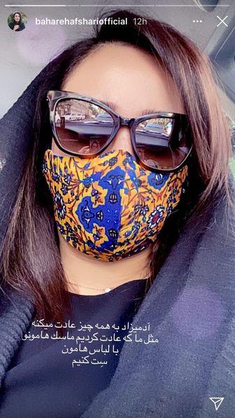 ماسک خاص بهاره افشاری + عکس
