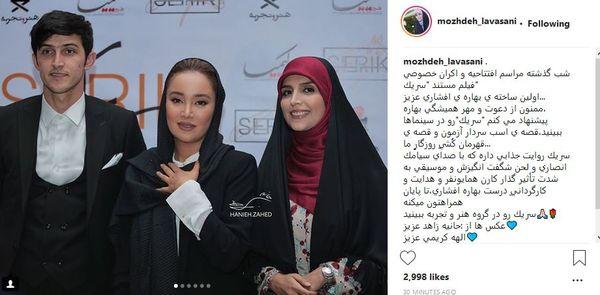 مژده لواسانی و پست جدید اینستاگرامیاش+(عکس)