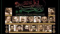 «رندان تشنهلب» با شعرخوانی ۱۴ شاعر در حوزه هنری