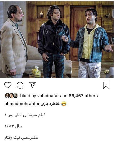 وقتی احمد مهرانفر با گلزار همبازی بود + عکس