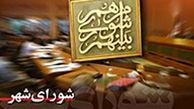بررسی استعفای نجفی در جلسه فردای شورای شهر