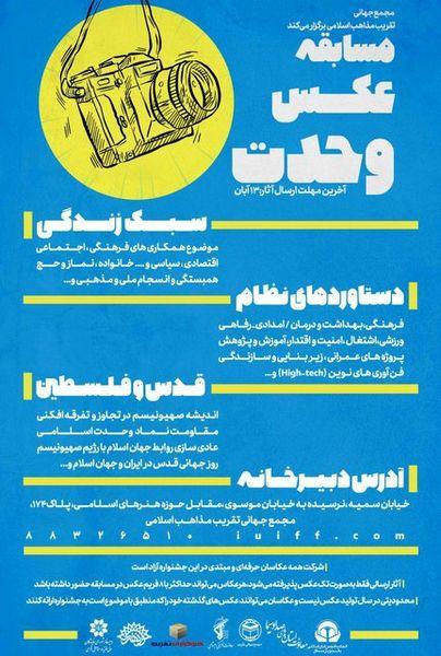 فراخوان دومین جشنواره عکس وحدت توسط مجمع جهانی تقریب مذاهب  اسلامی