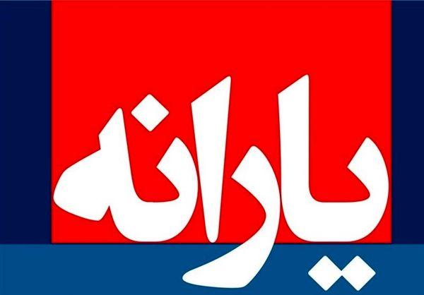 یارانه ساعت 24 پنج شنبه 24 خرداد حساب سرپرستان خانوارها واریز میشود