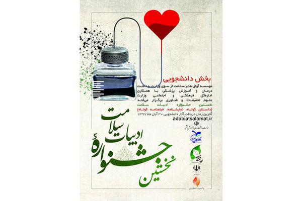 تمدید مهلت ارسال آثار به جشنواره «ادبیات سلامت»