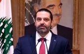 نخستوزیر لبنان در سیزدهمین روز اعتراضات استعفا کرد