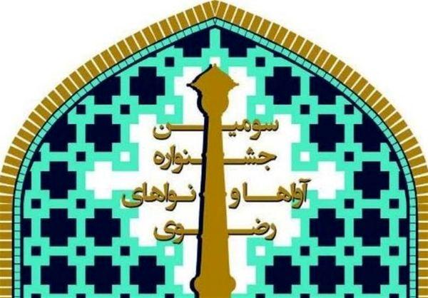 فراخوان سومین جشنواره ملّی «آواها و نواهای رضوی» منتشر شد