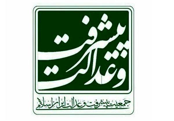 انتخابات جمعیت پیشرفت و عدالت ایران اسلامی در حوزه انتخابیه سمنان برگزار خواهد شد