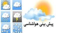 وضعیت آب و هوا 28 دی/ بارشهای پراکنده باران در تهران