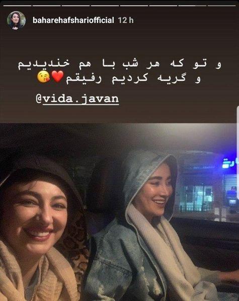 بهاره افشاری با رفیق پایه بازیگرش+عکس