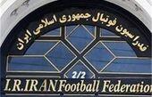 انتخاب سرپرست روابط عمومی فدراسیون فوتبال