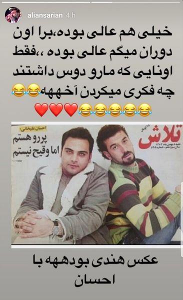 گذشته های دور آقای فوتبالیست و احسان علیخانی + عکس
