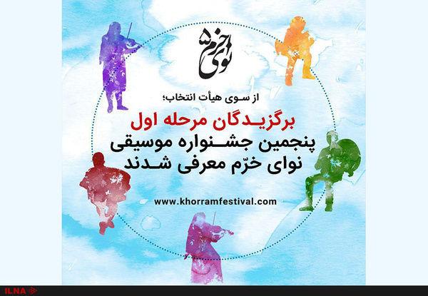 اسامی پذیرفته شدگان برای اجرای حضوری  جشنواره و جایزه همایون خرم منتشر شد