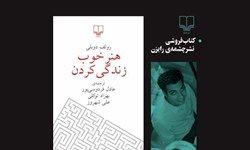 سومین ترجمه عادل فردوسی پور به چاپ دهم رسید +عکس