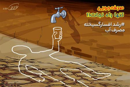 کاریکاتور رشد افسارگسیخته مصرف آب!