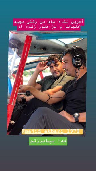 آقای بازیگر در کابین خلبان + عکس